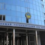 Адвокати компанії успішно здійснили представництво інтересів клієнта у  Вищому господарському суді України