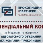 """АО """"Адвокатська компанія """"Прокопишин і Партнери"""" оголошує про   проведення І Стипендіального конкурсу дослідницьких робіт серед студентів-  правників."""