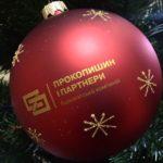 """Адвокатська компанія """"Прокопишин і Партнери"""" вітає колег, друзів та клієнтів з прийдешніми святами Нового року та Різдва Христового!"""